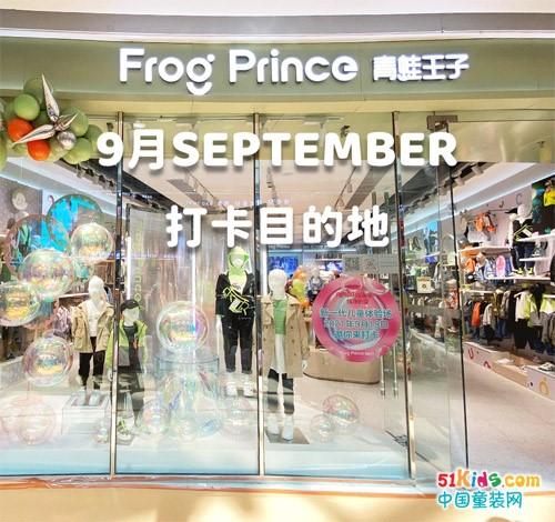 泡泡专车到站!欢迎来到青蛙王子新一代儿童体验场