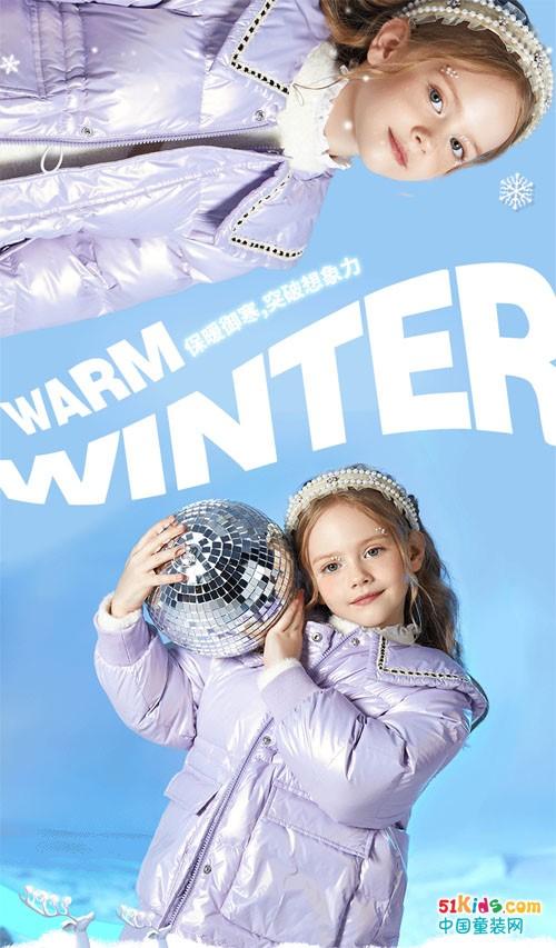 迪迪鹿21冬新品上市,演绎自燃界的多彩生活