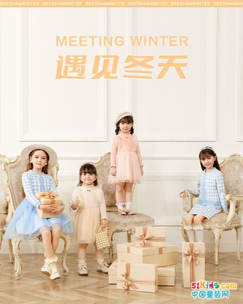 遇见冬天,开启小公主的甜蜜聚会