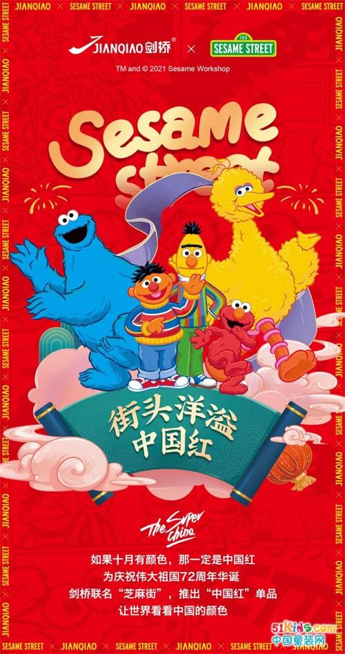 """街头洋溢中国红!剑桥联名芝麻街推出""""中国红""""单品"""
