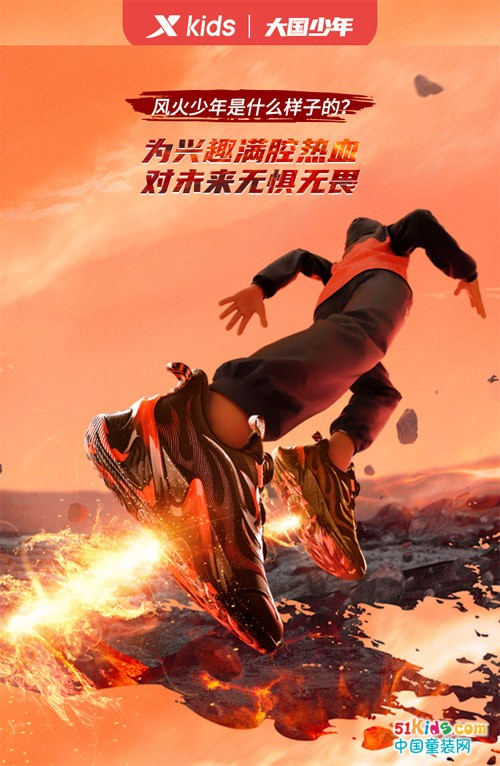 风火侠2.0——风火少年,热力来袭!