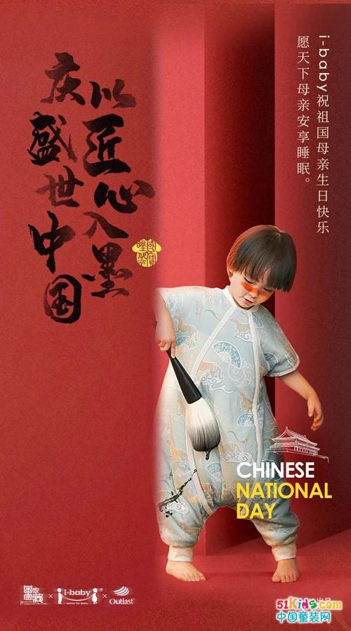i-baby守护新生,以匠心入墨庆祝盛世中国