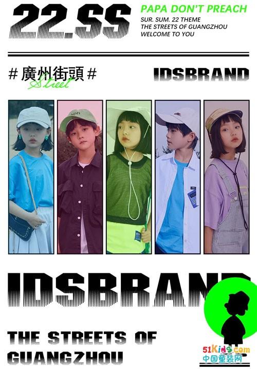 IDS|SS22 KIDS WEAR上海时装周