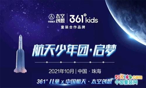 地表最强航天少年团,酷炫亮相中国航展