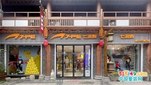 七波辉童装明星店双店同启,潮动江西