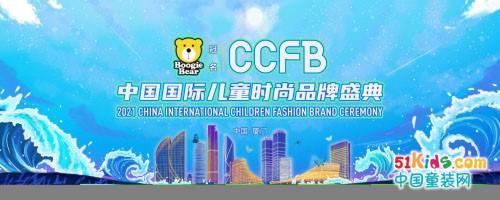 BOOGIE BEAR卜吉熊冠名中国国际儿童时尚品牌盛典