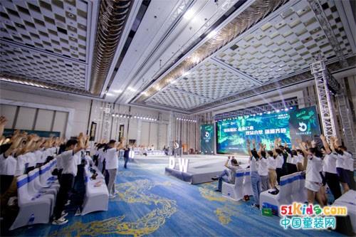 国货崛起/未来已来,双朵合璧/潇湘齐放丨MD&DW战略发布会圆满成功