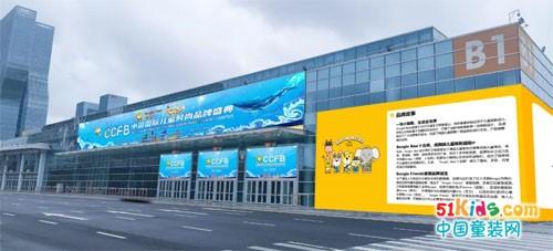 BOOGIE BEAR卜吉熊冠名中国国际儿童时尚品牌盛典,助力第28届中国国际广告节
