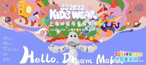 蜕变·同舟共济,两个小朋友2022 S/S上海时装周即将开启