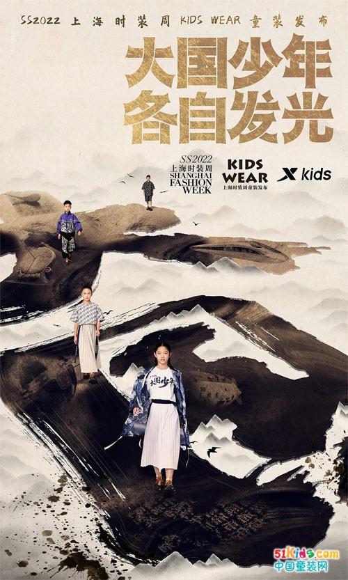 大国少年浴光而行,上海时装周点亮未来