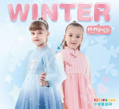 M.M party童装2021冬季新品焕新上市,做冬日里的可爱小公举
