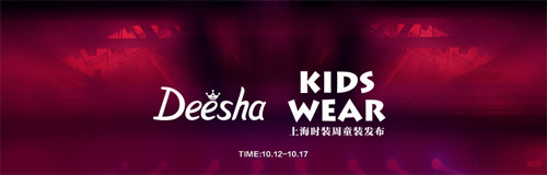 Deesha笛莎冬日精灵惊艳亮相上海时装周KIDS WEAR