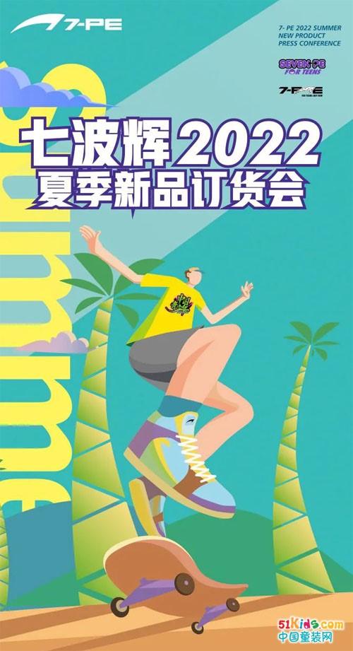 七波辉2022夏季新品订货会诚邀莅临!