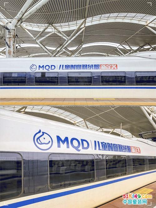 "MQD马骑顿与中国高铁梦幻联动,""MQD号""正式启程!"