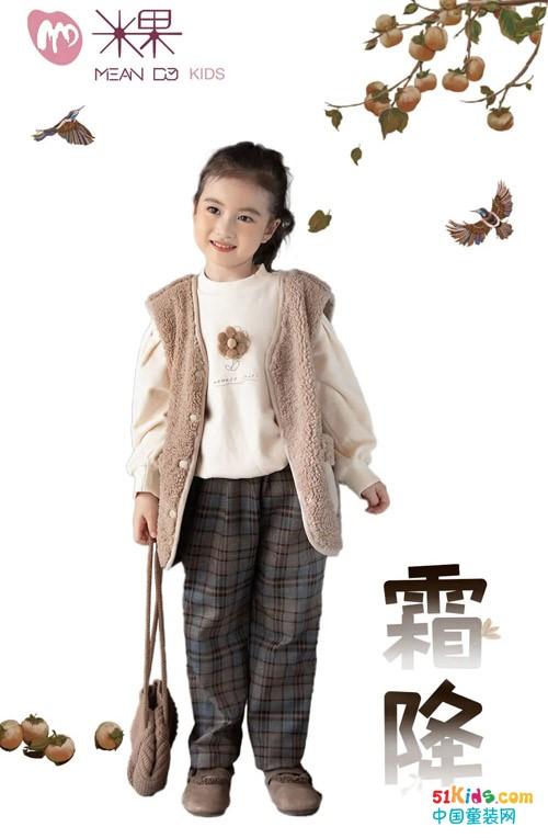 米果童装丨秋意已暮,新冬将至