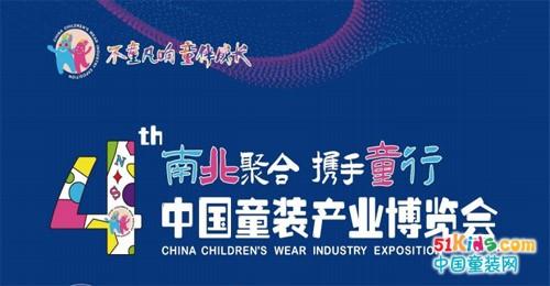 预告丨可趣可奇即将亮相第四届中国童装产业博览会