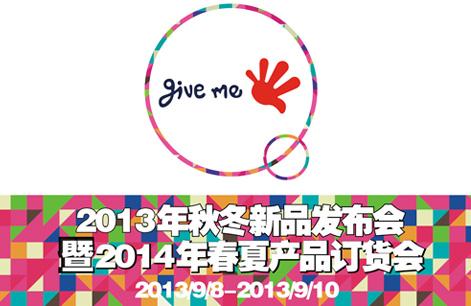 G.M.F童装 2013秋冬产品发布会暨2014春夏产品订货会