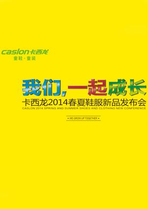 卡西龙2014年春夏新品订货会圆满落幕