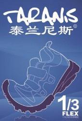泰兰尼斯童鞋将出席2014CHIC北京服博会