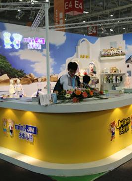 杰米熊亮相第22届中国国际服装博览会CHIC2014 ——杰米熊家族完美呈现