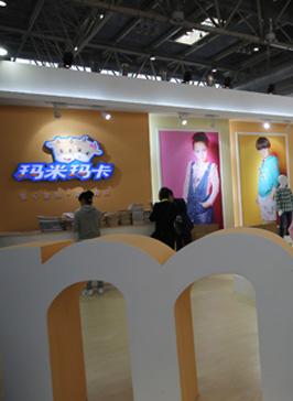 中国十大童装品牌玛米玛卡隆重亮相2014CHIC