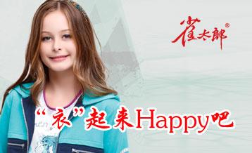 ȸ̫��ͯװ�������¡�����Happy�ɣ�