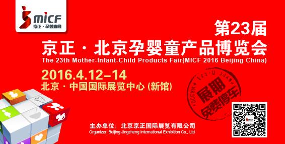 第二十三届京正北京孕婴童产品博览会