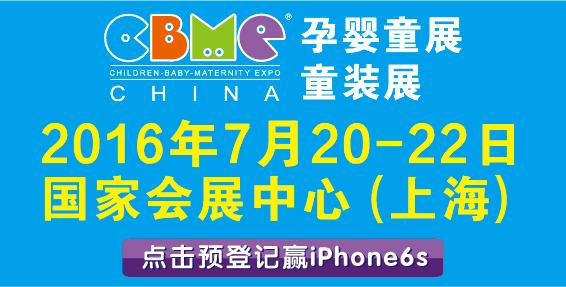 第16届CBME中国孕婴童展、童装展即将盛大开启