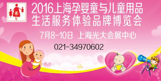 2016上海孕婴童与儿童生活服务体验品牌展览会