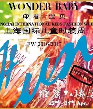 来自上海儿童国际时装周的邀请函
