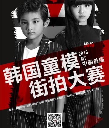 "JOJO童装|中国首届童模街拍大赛开""耍""了"