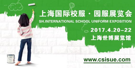 2017上海国际校服・园服展览会
