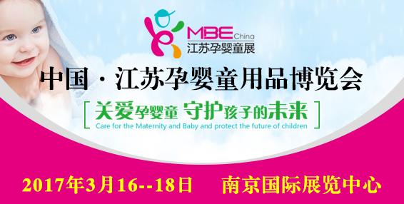 中国.江苏国际孕婴童用品博览会