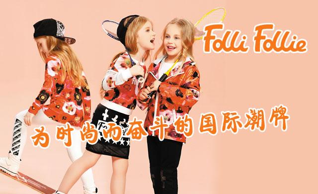 芙丽芙丽潮牌童装,值得信赖的加盟品牌!