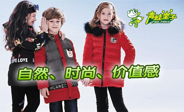 冬季青蛙皇子童装,即将迎来创业之春!