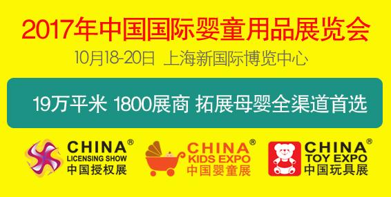 2017年CKE中国婴童展参展邀请函