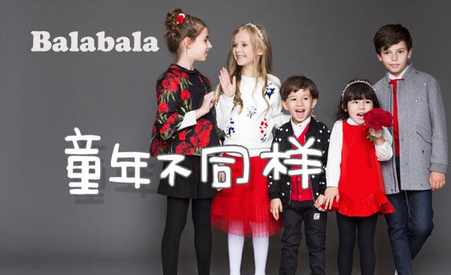 巴拉巴拉童装2017春夏新品超薄款,简直要美翻!