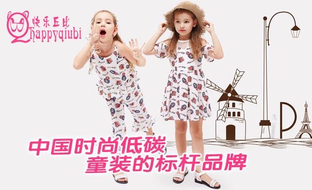 快乐丘比童装2017春夏新品上市,穿出优雅好气质!