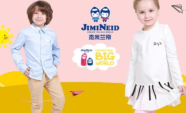 杰米兰帝童装,为童年添姿添彩!
