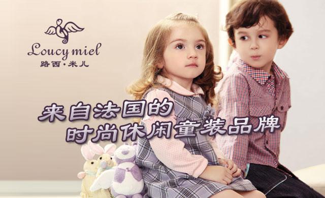 路西米儿童装,用心为宝宝设计的儿童节礼物!