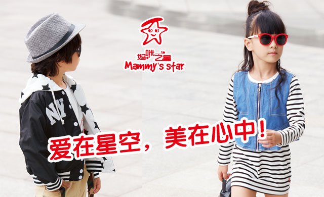时尚简约,妈咪之星童装给你自由感觉!