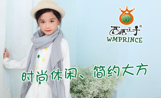 西瓜王子童装:淑女气质从小抓!