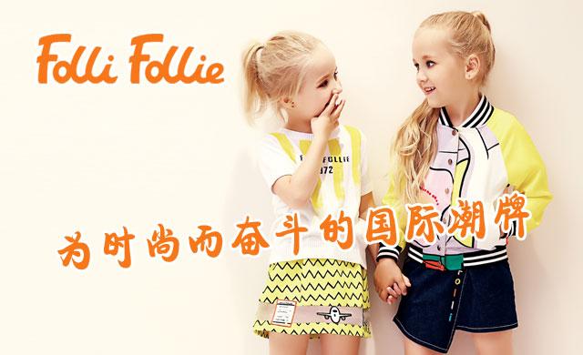 Folli Follie童装 童年就要绚一点!