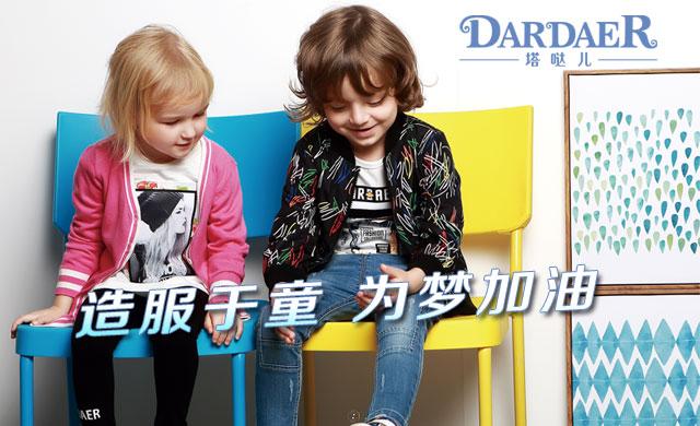 休闲外套+黑长裤,塔哒儿童装让你永远时尚在线!