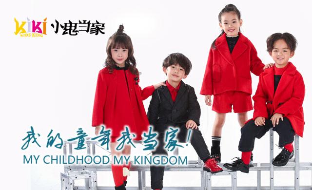 优雅大气,KIKI小鬼当家童装让你穿出大时尚!