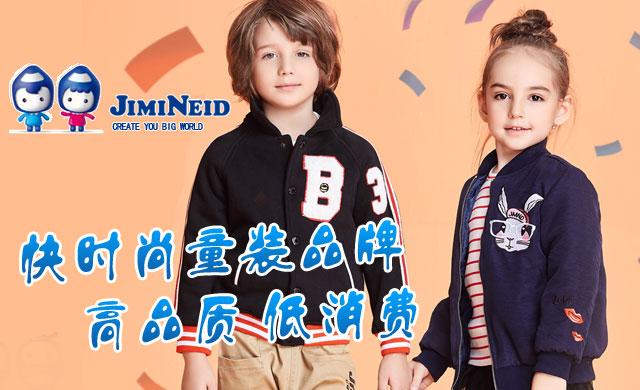 JIMINEID杰米兰帝童装,暖色调打造魅力冬时尚!
