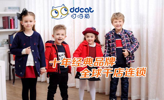 魅力缤纷,DDCat叮当猫童装如此迷人!