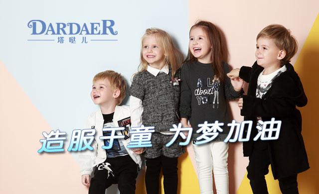 DARDAER塔哒儿童装 潮到极致的寒假搭配!