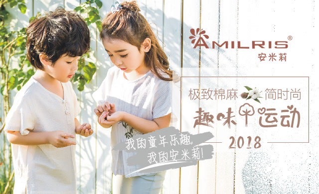 安米莉童装 献给孩子的爱