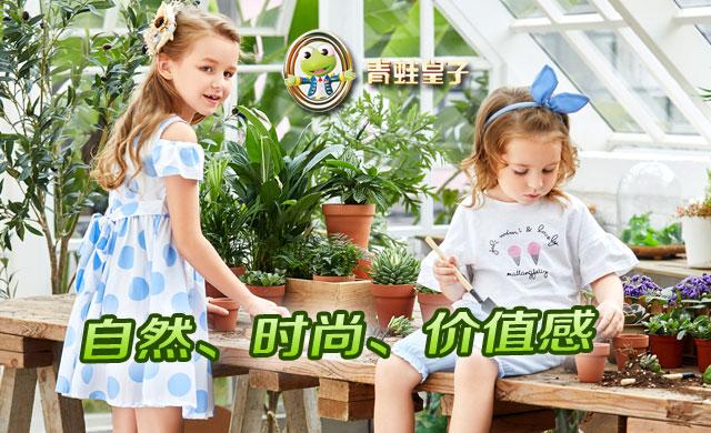 青蛙皇子童装 无处不在的童年乐趣